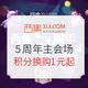 促销活动:西集网 5周年庆 主会场 全场特价,Tumi双肩包2149包邮,积分换购1元起