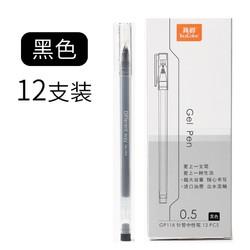 TRUECOLOR 真彩 GP118 大容量中性笔 0.5mm 12支