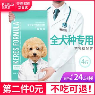 凯锐思泰迪萨摩耶金毛拉布拉多狗粮小型犬幼犬成犬通用型粮2kg