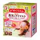 日本进口 花王KAO蒸汽眼罩 加热式舒缓眼膜贴遮光睡眠热敷眼罩12枚装洋甘菊香型 *5件 214.5元(合42.9元/件)