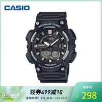 卡西欧CASIO手表时尚指针双显防水防震运动石英男表AEQ-110W系列 *2件