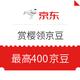 移动专享:京东 伊利品牌会员 赏樱领京豆 连续每天完成任务,最高400京豆