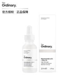 The Ordinary 10%烟酰胺+1%锌 美白精华 30ml *2件 +凑单品
