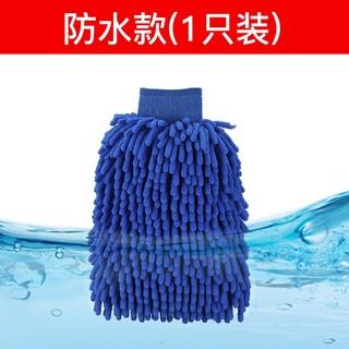 TRUEFAI 真辉 防水款 珊瑚绒洗车手套