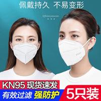 高效防护用品 防尘防飞沫防雾霾透气 5只装