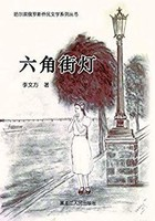 《六角街灯》Kindle电子书