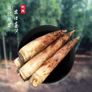 武夷山新鲜 春笋5斤装