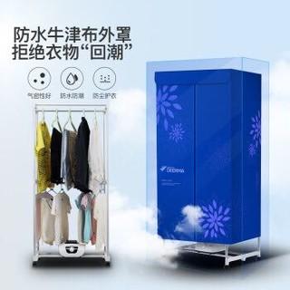 德尔玛(Deerma)干衣机烘干机