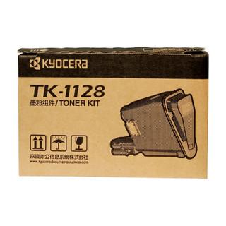 KYOCERA 京瓷 TK-1128 墨粉/墨盒