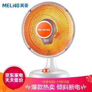 美菱取暖器家用/电暖器/小太阳 电热 两档温控 即开即热 MDN-RT605