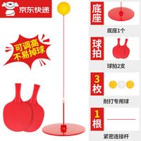 也驴户外 乒乓球训练器 自练神器 弹力软轴 自动回弹单人双人娱乐 儿童成人健身练球器材 双球拍 0.9米 红色