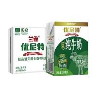 欧洲有机纯牛奶兰雀优尼特200ml*24盒整箱高钙3.6g优蛋白 *2件