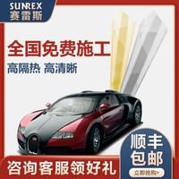 赛雷斯(SUNREX) 乐享系列 汽车贴膜汽车玻璃隔热膜 防爆防晒全车膜