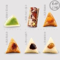 图优 水晶竹筒甜粽 6素甜粽