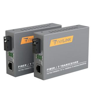 netLINK HTB-4100AB 千兆单纤单模光纤收发器