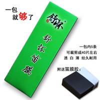 舒怀 乐器(shuhuai) 新笛膜竹笛子芦苇膜配胶 一包5条可贴40次 *11件