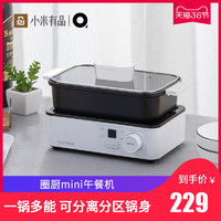 小米有品圈厨家用迷你午餐早餐机mini多功能电炒锅电热锅小电锅
