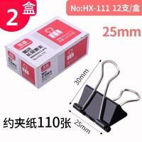 互信 HX-C0019 黑色长尾夹 19mm*40只装