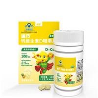 D-cal 迪巧 儿童钙片钙维生素D儿童咀嚼片 菠萝味 1.2g*45片 *4件 +凑单品