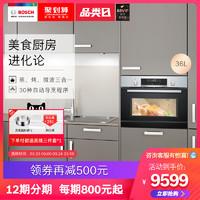 Bosch/博世 CPA565GS0W 嵌入式微蒸烤一体机家用电烤箱多功能烘焙
