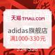 必看活动:天猫精选 adidas官方旗舰店 春夏新风尚 限时折上8折,满1000-330元
