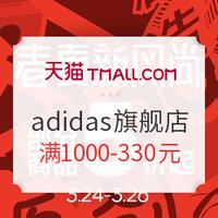 天猫精选 adidas官方旗舰店 春夏新风尚