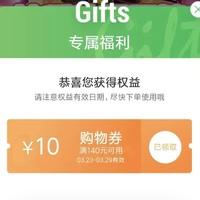 天猫超市 新老用户免费领满140-10元通用券
