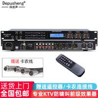 DEPUSHENG REV7800专业前级防啸叫人声数字效果器KTV前置唱歌话筒