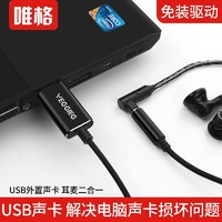 唯格usb转换器电脑3.5mm音频接口声卡麦克风转接头线通用苹果耳机