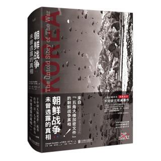 《朝鲜战争 : 未曾透露的真相》(精装典藏版)