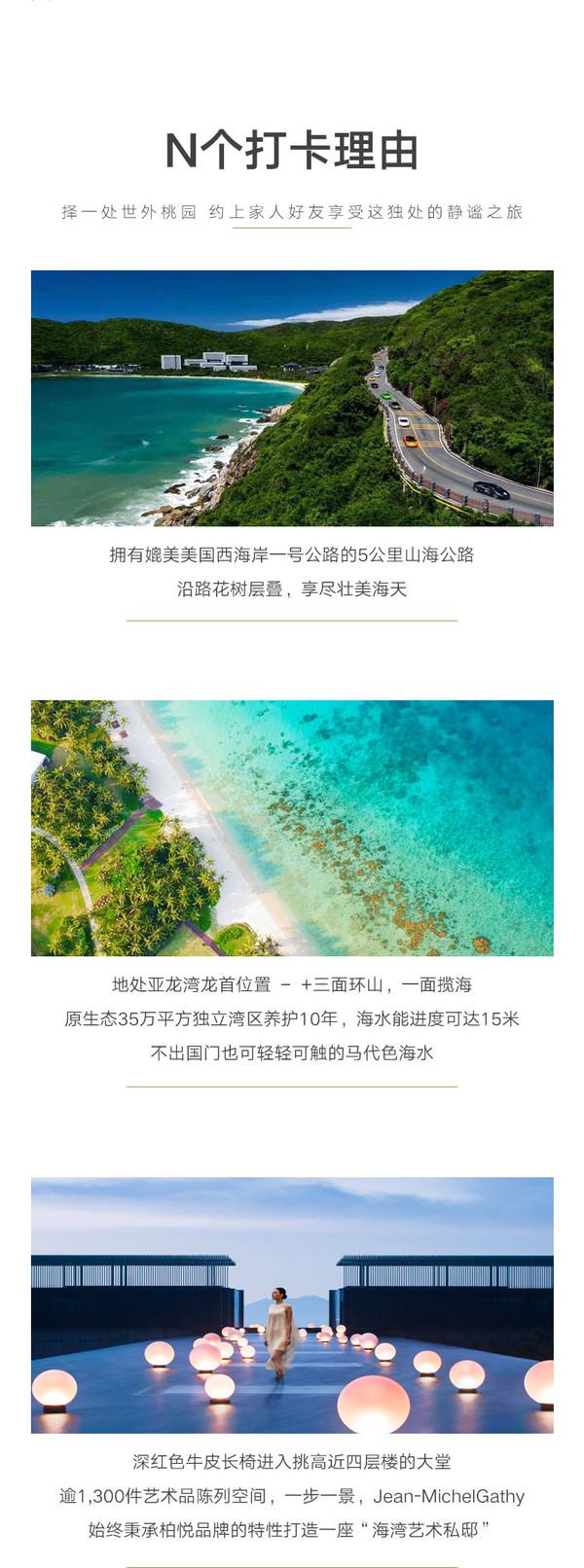 平周同价 三亚太阳湾柏悦酒店 270度甄选全海景房1晚(含早餐)