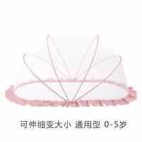 婴儿蚊帐罩可折叠婴儿床蚊帐罩蒙古包式新生幼儿童床蚊帐