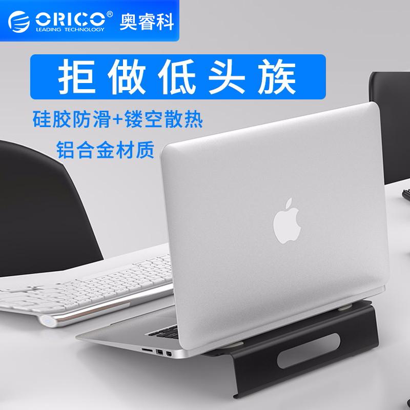 Orico/奥睿科笔记本电脑支架桌面增高垫托架铝合金散热器折叠便携抬高手提底座苹果家用办公室笔记本支架托