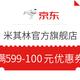 京东商城 米其林官方旗舰店 满599-100元店铺优惠券