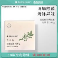 满婷青花椒除螨除菌内裤皂230g*1包