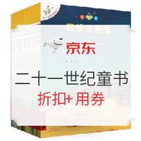 京东 二十一世纪出版社官方旗舰店 童书特惠