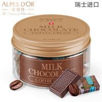 Alpes d'Or 爱普诗 咖啡牛奶巧克力 120g *14件