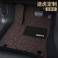 途虎定制 专车专用丝圈脚垫耐磨易清洗汽车脚垫