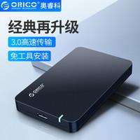 奥睿科(ORICO)移动硬盘盒2.5英寸USB3.0 SATA串口笔  黑色2569S3