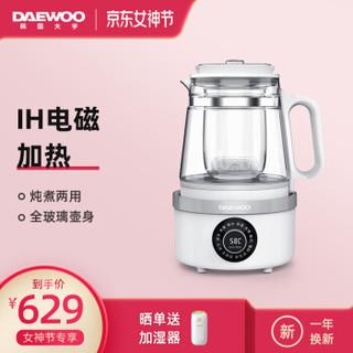 韩国大宇(DAEWOO)养生壶 IH加热煮茶器家用煮茶壶电热水壶多功能烧水壶YS1 白色