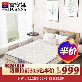 富安娜床垫 3D椰棕床垫 邦尼尔弹簧床垫 偏硬款席梦思双人床垫 白色 180*200cm