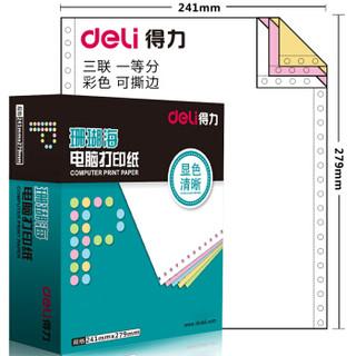 得力(deli)珊瑚海三联整张电脑打印纸 彩色针式打印纸S241-3CS 80列(撕边 色序:白红黄 1000页/箱)