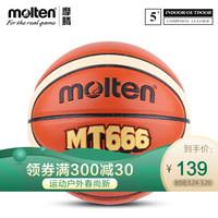 摩腾官方 molten摩腾篮球7号室内外训练耐磨蓝球魔腾 MT666系列- *3件