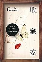 约翰·福尔斯:收藏家(《法国中尉的女人》作者成名作)kindle电子书