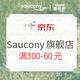 促销活动:京东 Saucony官方旗舰店 新风尚 满400-140、1000-280元