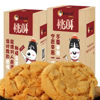 疆果起义旗舰店 宫廷桃酥饼干