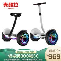 Maikula 麦酷拉 平衡车 两轮儿童成人智能代步车电动体感车自平衡D2时尚白