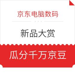 移动专享:京东电脑数码 新品大赏 答题瓜分京豆