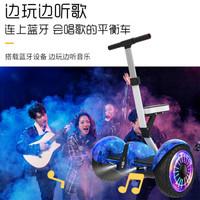 麦酷拉 Maikula平衡车两轮成人儿童智能代步电动体感车C版星空蓝升级版座椅平衡车