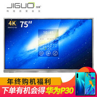 "JIGUO 技果 V系列 智能会议电子白板 75""单机标准版 *2件"